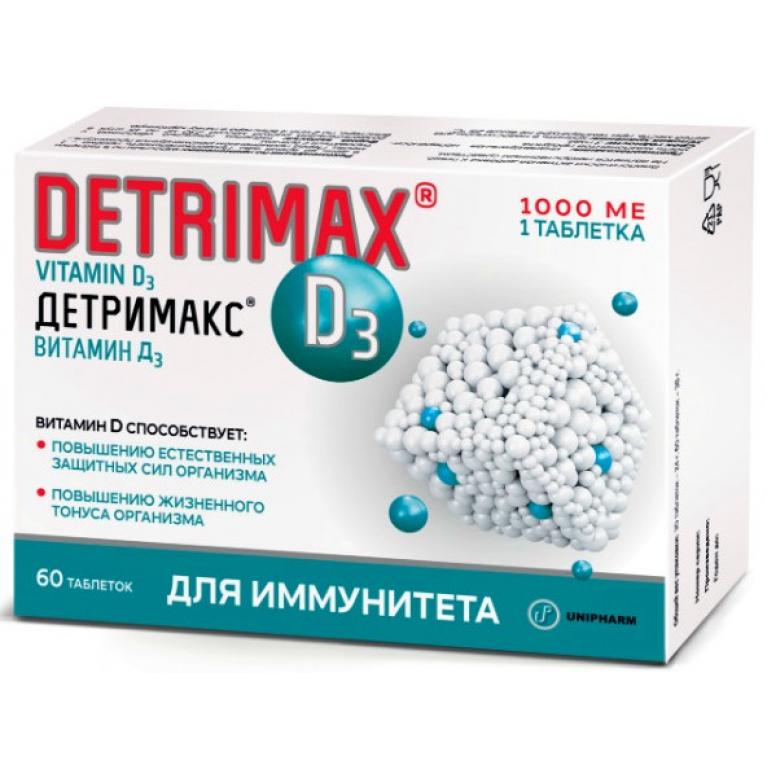 детримакс витамин д