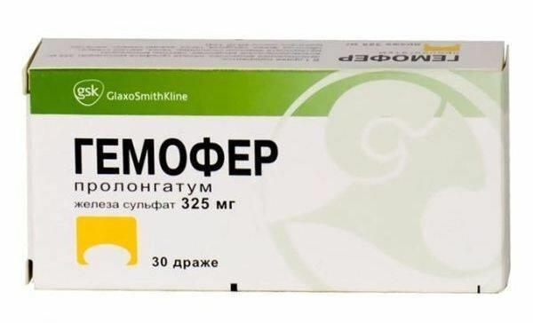 Гемофер пролонгатум (таблетки) 1